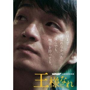 ザ・ピロウズ30周年記念映画『王様になれ』 [DVD]|ggking