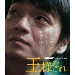 ザ・ピロウズ30周年記念映画『王様になれ』 [Blu-ray]|ggking