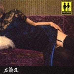 石鹸屋 / For Child [CD]