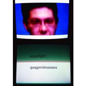 今沢カゲロウ / superlight [CD]
