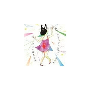 ゲスの極み乙女。 / 踊れないなら、ゲスになってしまえよ [CD]|ggking