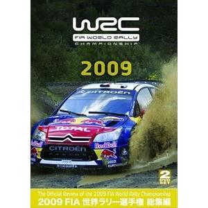 2009 FIA 世界ラリー選手権 総集編 [DVD]|ggking