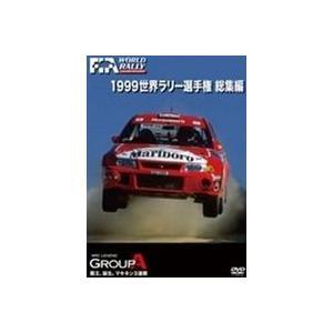 1999 WRC 総集編 [DVD]|ggking