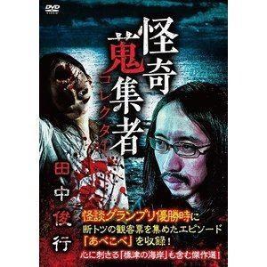 怪奇蒐集者 42 田中俊行 [DVD]|ggking