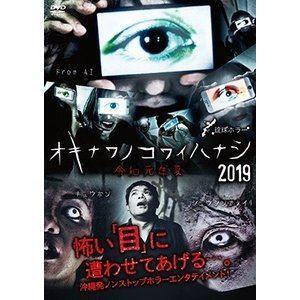 琉球ホラー オキナワノコワイハナシ2019(令和元年 夏) [DVD]|ggking