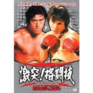 四角いジャングル 激突!格闘技 [DVD]|ggking