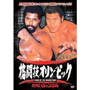 四角いジャングル 格闘技オリンピック [DVD]|ggking