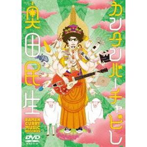 奥田民生/カンタンバーチャビレ [DVD]|ggking