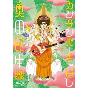 奥田民生/カンタンバーチャビレ [Blu-ray]|ggking
