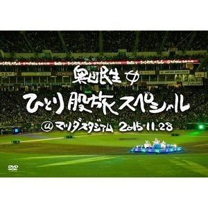 奥田民生ひとり股旅スペシャル@マツダスタジアム(初回生産限定盤) [DVD]|ggking