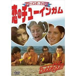 グローイング・アップ3 恋のチューインガム [DVD]|ggking