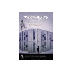 マイ・アーキテクト ルイス・カーンを探して [DVD]
