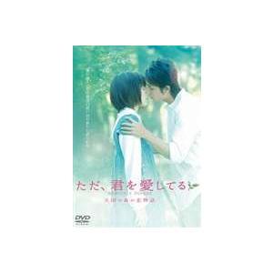 ただ、君を愛してる 天国の森の恋物語 [DVD]|ggking