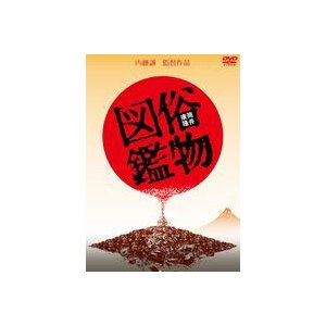 俗物図鑑 [DVD]|ggking