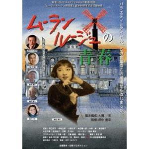 ムーランルージュの青春 [DVD]|ggking