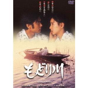 もどり川 [DVD]|ggking