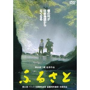 ふるさと(DVD)