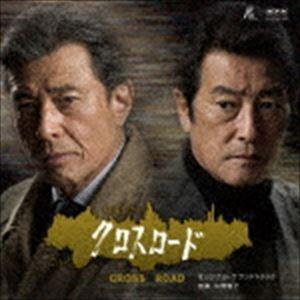 中野雅子(音楽) / NHK特集ドラマ「クロスロード」オリジナル・サウンドトラック [CD] ggking