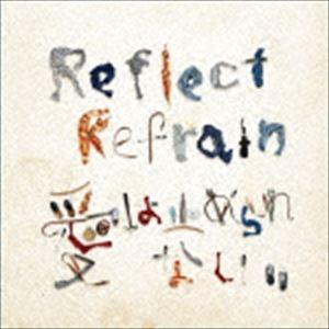 リフレクト・リフレイン / 愛は止められない [CD] ggking
