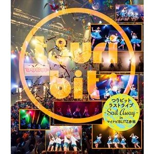 つりビットラストライブ 〜Sail Away〜 in マイナビBLITZ赤坂 [Blu-ray] ggking