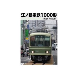鉄道車両形式集8 江ノ島電鉄1000形 [DVD]|ggking