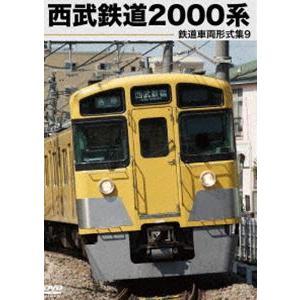 鉄道車両形式集9 西武鉄道2000系 [DVD]|ggking