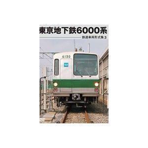 鉄道車両形式集3 東京地下鉄6000系 [DVD]|ggking