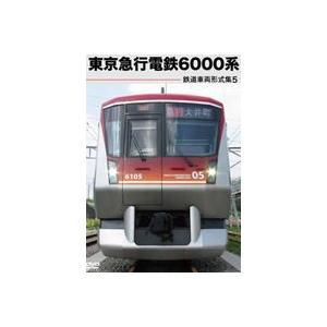 鉄道車両形式集 5.東京急行電鉄6000系 [DVD]|ggking