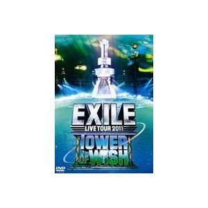 EXILE LIVE TOUR 2011 TOWER OF WISH 願いの塔 [DVD] ggking