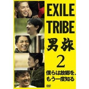 EXILE TRIBE 男旅2 僕らは故郷を、もう一度知る [DVD]|ggking