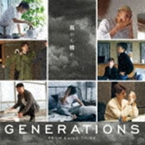 GENERATIONS from EXILE TRIBE / 雨のち晴れ [CD] ggking