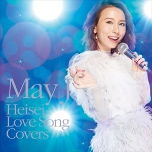 May J. / 平成ラブソングカバーズ supported by DAM [CD]|ggking
