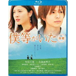 僕等がいた 後篇 スタンダード・エディション [Blu-ray]|ggking