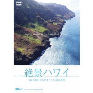 シンフォレストDVD 絶景ハワイ 海と大地が生み出すハワイ4島の奇跡 Amazing Views o...