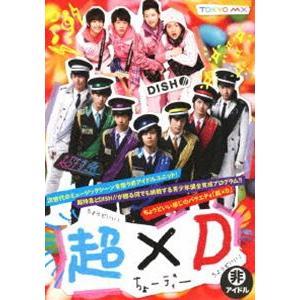 超×D [DVD]|ggking