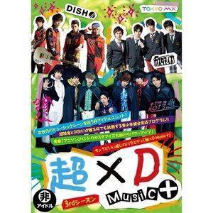 超×D Music+ シーズン3 [DVD]|ggking