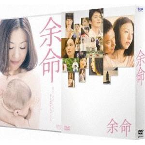 余命 [DVD]|ggking