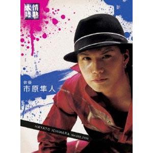 情熱大陸×市原隼人 [DVD]|ggking