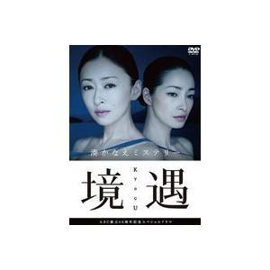 境遇 [DVD]|ggking
