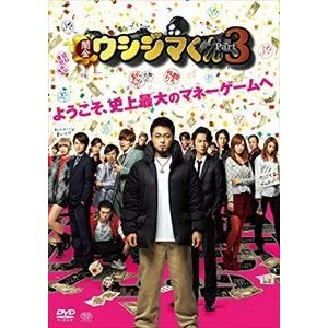 映画「闇金ウシジマくんPart3」 [DVD]|ggking