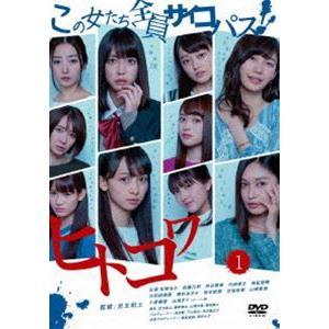 ドラマ「ヒトコワ -この女たち全員サイコパス-」1 [DVD]|ggking