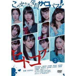 ドラマ「ヒトコワ -この女たち全員サイコパス-」2 [DVD]|ggking