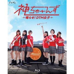 ドラマ『神ちゅーんず 〜鳴らせ!DTM女子〜』Blu-ray [Blu-ray]|ggking