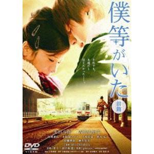 僕等がいた 前篇 スタンダード・エディション [DVD]|ggking
