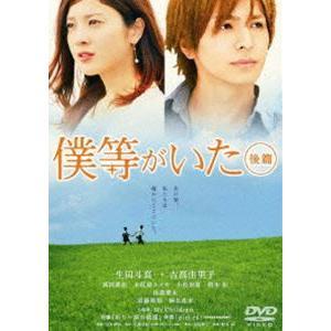 僕等がいた 後篇 スタンダード・エディション [DVD]|ggking