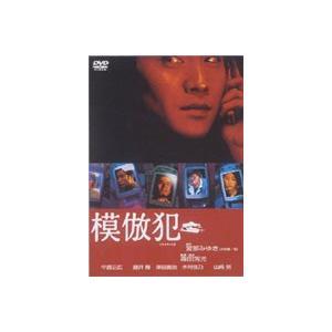模倣犯 [DVD]|ggking