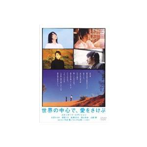世界の中心で、愛をさけぶ スタンダード・エディション [DVD]|ggking