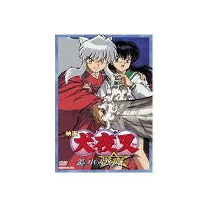 映画 犬夜叉 鏡の中の夢幻城 スタンダード・エディション [DVD]|ggking