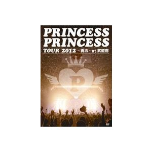 PRINCESS PRINCESS TOUR 2012〜再会〜at 武道館 [DVD]|ggking