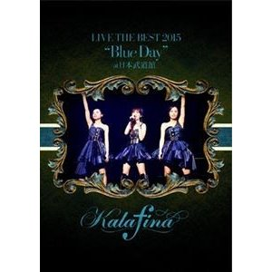 "Kalafina LIVE THE BEST 2015""Blue Day""at 日本武道館 [DVD..."